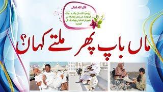 Download Nazam : Maan Baap Phir Miltay Kahan BY Maulana Tahir Rokad Video