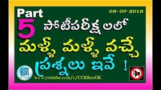 Quiz questions and answers in telugu | General knowledge quiz in