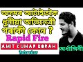 Download Money Or Popularity? & More Very Exciting Rapid Fire With Amit Kumar Borah, Ardhangini- অৰ্ধাঙ্গিনী Video