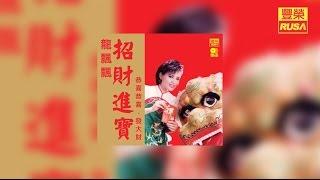 Download 龍飄飄 - 賀新春【豐榮 Official 官方高音質新年歌曲】 Video