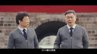 Download 2018臺北燈節形象宣傳短片-等燈篇 Video