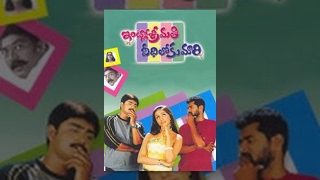 Download Intlo Srimathi Veedhilo Kumari Video
