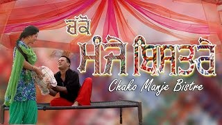 Download Chakko Manje Bistre | Gurchet Chitarkar | New Punjabi Movie 2017 Video