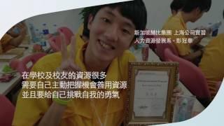 Download 高應大 海外實習 Video