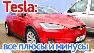 Download Tesla: проблемы, минусы и достоинства Video