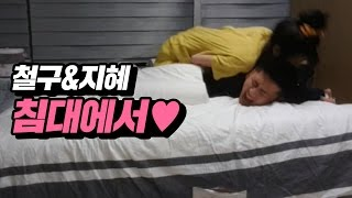 Download 철구&지혜 침대에서♥ 곤지 생산과 컨트롤? (16.12.04-6) :: ChulGu Video