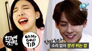Download BTOB Minhyuk TWICE Nayeon K-pop idol's Silent Farting Know-how [Oh My God! Tip1] Video