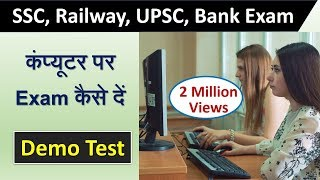 Download Railway, SSC, UPSC, Bank Exam computer पर कैसे दें? जानिए पूरा प्रॉसेस, Demo Test for Group D 2018 Video