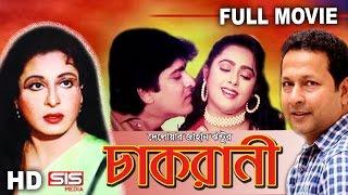 Download CHAKRANI   Full Bangla Movie   Shabana   Bappa Raj   Lima   Amit Hasan   SIS Media Video