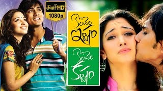 Download Konchem Istam Konchem Kastam Full Movie || Siddharth, Tamanna || Full HD Video