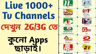 amazing live TV app for any android phone! star jalsha live HD Free