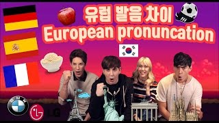Download 데이브 [프랑스 독일 스페인 유럽 단어 발음 차이] French, German, Spanish pronunciation differences Video