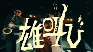 Download チャラン・ポ・ランタン / 雄叫び[東京スカパラダイスオーケストラ コラボ曲](short ver.) Video