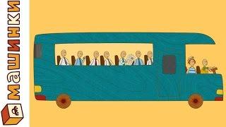 Download #МАШИНКИ - Сериал для мальчиков. Автобус. Мультики про машинки для мальчиков Video