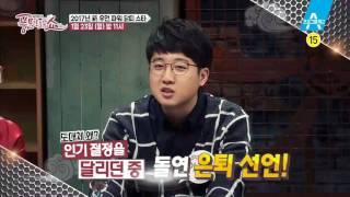 Download [예고] 2017년 新 우먼 파워! 닭띠 스타들의 풍문! Video