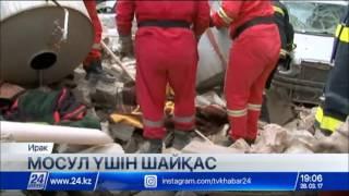 Download Мосулда әуе шабуылы болған жерден 112 адамның мәйіті табылды Video