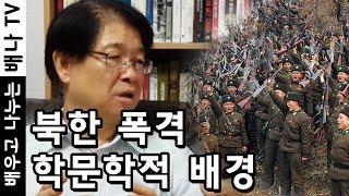 Download [이춘근의 국제정치] 109회 - 북한 고위층, 통일 후 어떻게 흡수해야 하나 Video