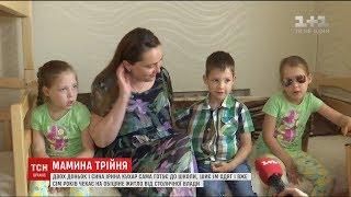 Download Відома колись столична трійня готується до школи, а їхня мати сьомий років спить на підлозі Video
