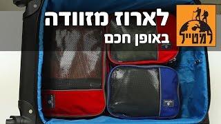 Download כיצד לארוז מזוודה באופן חכם? Video