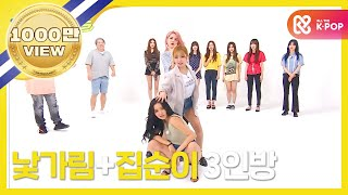 Download (Weekly Idol ウィクリアイドルEP.313) LET's PLAY to day(feat.MAMAMOO ママム) [흥맘무 DJ로 출격! 비글美 폭발한 흥참기 대결] Video