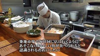 Download 平成28年12月放送 企画番組「築地市場~粋を伝える料理人~」 Video