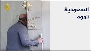 Download رويترز: مصطفى مدني ارتدى ثياب جمال خاشقجي وخرج من باب القنصلية الخلفي للتمويه Video