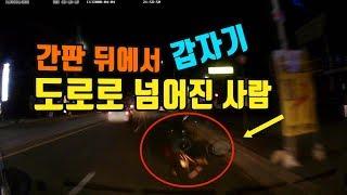 Download 3349회. 인도 위 공사중 간판 뒤에 있던 사람이뒷걸음치며 차도로 넘어져 블박차가 역과한 사고, 블박차 운전자가 가해자로 처리되어 운전경력증명에 ″중상 사고″ 이력이 붙었답니다. Video