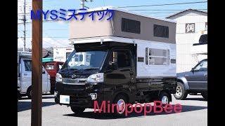 Download 軽キャンパー・Minipopbee(ミニポップビー) Video