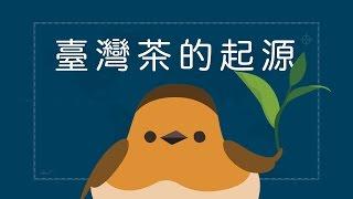 Download 『想找茶?來天龍國找我吧!』- 臺灣世界史 第7集 ft. HowHow Video