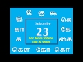 Download Uyir Mei Eluthukkal Easy Tamil Learning for Kids 01 of 18 - க் வரிசை Video
