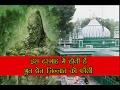 Download Dargah: Hazrat Sabir Pak   Piran Kaliyar Sharif   Sarkar Sabir Piya    कलियर शरीफ साबिर पिया Video