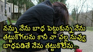 Download హార్ట్ టచింగ్ ప్రేమ కవితలు | Telugu prema kavithalu | Suresh bojja | telugu love failure kavithalu | Video