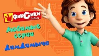 Download Фиксики - Любимые серии ДимДимыча (сборник) Video