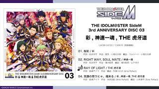 Download THE IDOLM@STER SideM 3rd ANNIVERSARY DISC 03 彩&神速一魂&THE 虎牙道 試聴動画 Video