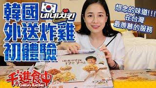 Download 【千千進食中】韓國韓式炸雞外送初體驗 네네치킨 NENE chicken 想念的味道 Video