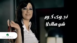 Download Najwa Karam - Shou Hal Hala / نجوى كرم - شو هالحلا Video
