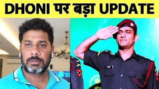 Download BREAKING NEWS: DHONI TELLS BCCI HE ISN'T AVAILABLE FOR 2 MONTHS, JOINS ARMY REGIMENT | Vikrant Gupta Video