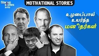 Highlights of A  Kaliyamurthy Motivational Speech in Tamil by