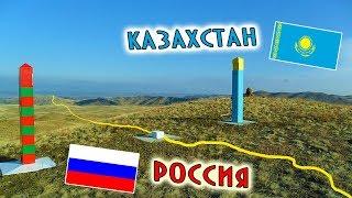 Download Шок! Как выглядят ГРАНИЦЫ РОССИИ с соседними странами! Video