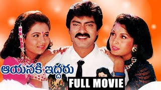 Download Aayanaki Iddaru Telugu Full Length Movie | Jagapathi Babu | Ramyakrishna | Ooha Video