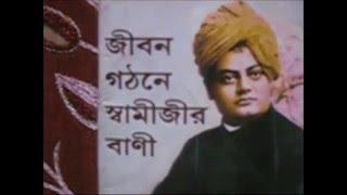 Download Swami Vivekananda Bengali Quotation presentation 1 Video