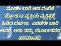 Download ಕನ್ನಡ ಸ್ಪೂರ್ತಿದಾಯಕ ನುಡಿಮುತ್ತುಗಳು | Kannada Inspirational Quotes - 8 | Motivational | RagK Creations Video
