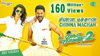 Download Chinna Machan | Video | Charlie Chaplin 2 | Prabhu Deva | Nikki Galrani |Amrish |Shakthi Chidambaram Video