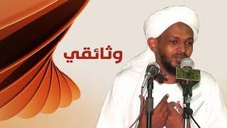 Download وثائقي - شاهدحقيقة شيخ مزمل فقيري السوداني ( شاهد حتى لاتنخدع ) خلاصة دعوته Video