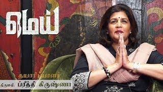Download Producer Preethi Krishna Thanks Everyone for MEI | Aishwarya Rajesh | Sundaram Productions Video