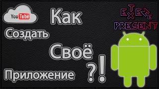 Download Как создать приложение для Android за 5 мин Video