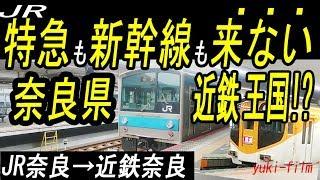 Download JR特急も新幹線も走らない奈良県!? JR快速も奈良県内の通過は2駅だけ。近鉄王国の奈良。離れているJR奈良駅から近鉄奈良駅まで徒歩乗換ルートも。Nara station. Nara/Japan. Video