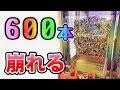 Download 600本うまい棒崩壊!極限まで積まれたお菓子タワーを攻略する!【UFOキャッチャー】 Video