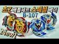 Download 베이블레이드 초Z 배틀세트-스페셜 위닝발키리 vs Z아킬레스 리뷰 B-107 Video