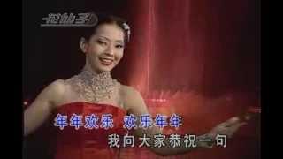 Download 刘珺儿 (Lau Gwun Yi) 欢乐年年 (高清2003年DVD粤语版) Video